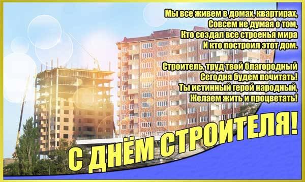 открытка с днем строителя-1