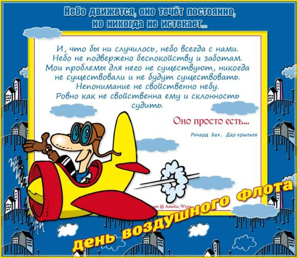картинка поздравление с Днем Воздушного флота-3