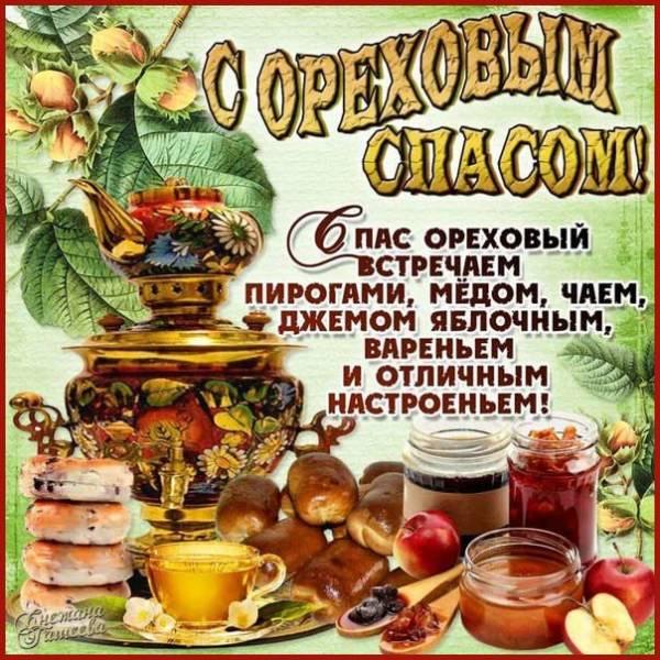 Ореховый Спас картинка-5