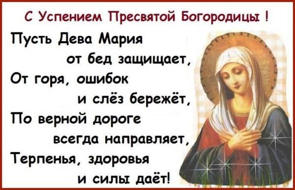 Успение Пресвятой Богородицы картинка-7