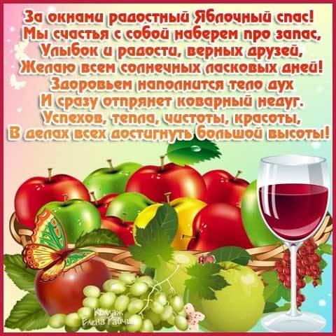 Яблочный Спас картинка с поздравлением-4
