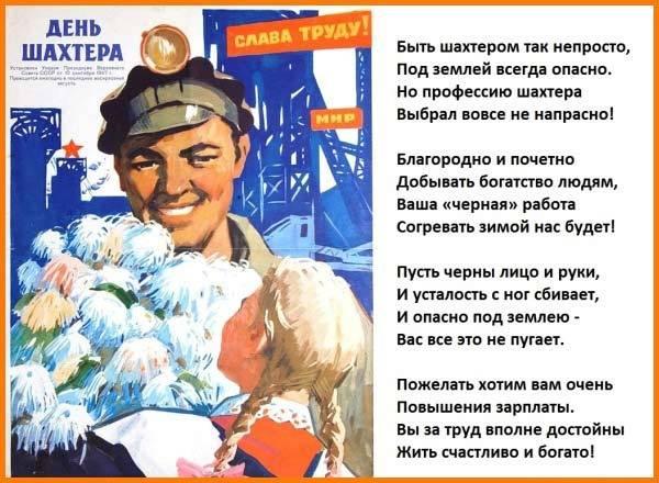 открытка с днем шахтера-7