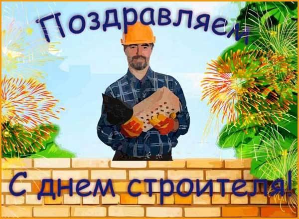 открытка с днем строителя-8