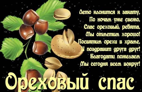 Ореховый Спас картинка-6