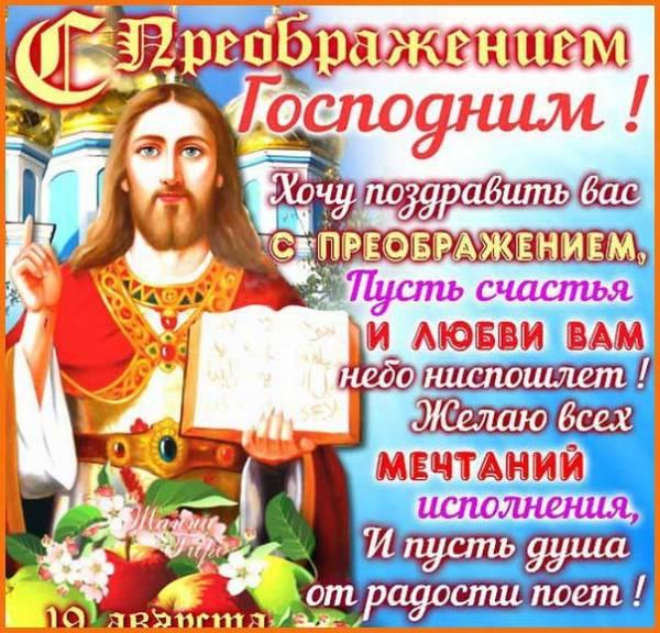 Преображение Господне картинка-7
