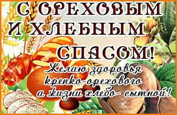Ореховый (Хлебный) Спас картинка-6