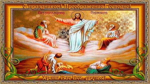 Преображение Господне картинка-1
