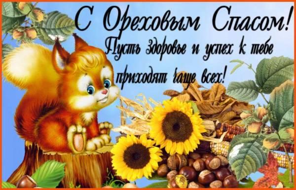 картинка прикольная с Ореховым Спасом-1