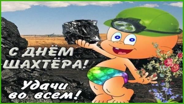 прикольная картинка с днем шахтера-7