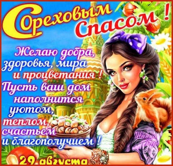 картинка прикольная с Ореховым Спасом-3