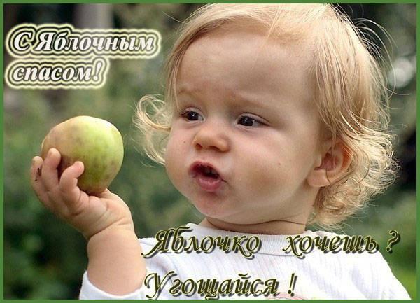 прикольная картинка с Яблочным Спасом-2