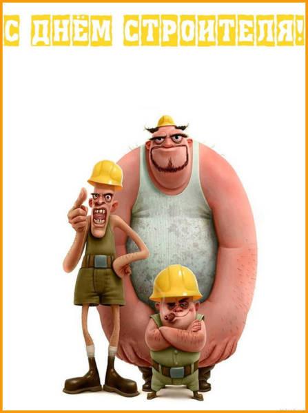прикольная картинка с днем строителя-7