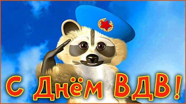 картинка с днем ВДВ прикольная-4