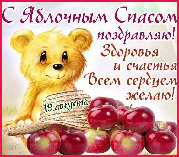 Яблочный Спас - картинки с поздравлениями (33 картинки)