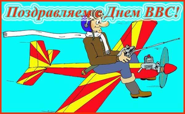 картинка с днем ВВС прикольная-1