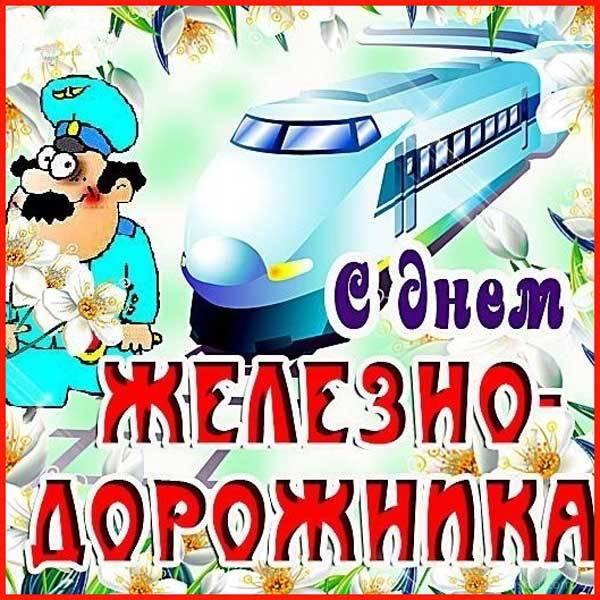 Картинки с днем железнодорожника приколы