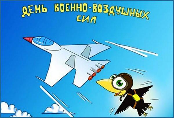 картинка с днем ВВС прикольная-4