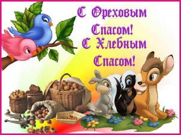 Ореховый (Хлебный) Спас картинка-5