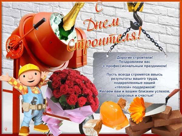 открытка с днем строителя-4