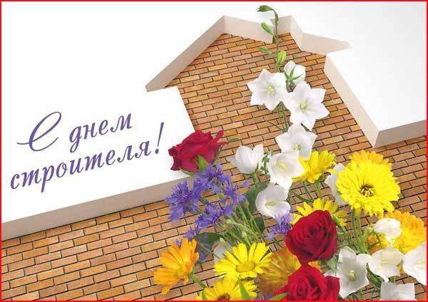 открытка с днем строителя-2
