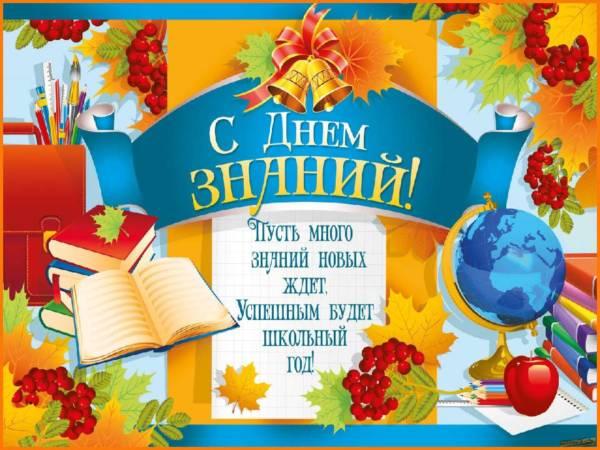 открытка к 1 сентября-6