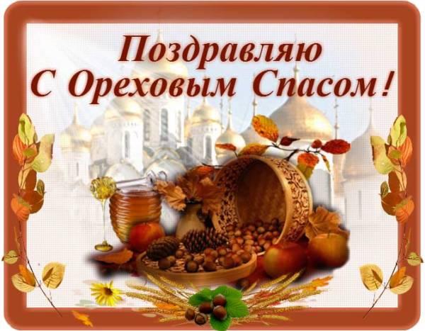 Ореховый (Хлебный) Спас картинка-8