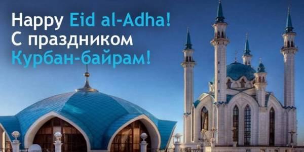 с праздником Куран-байрам поздравление в прозе