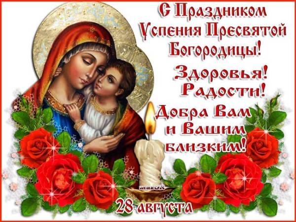 Успение Пресвятой Богородицы картинка-4