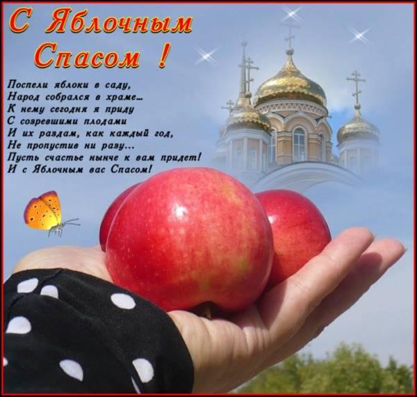 с яблочным спасом в стихах короткое