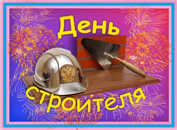 открытка с днем строителя-7