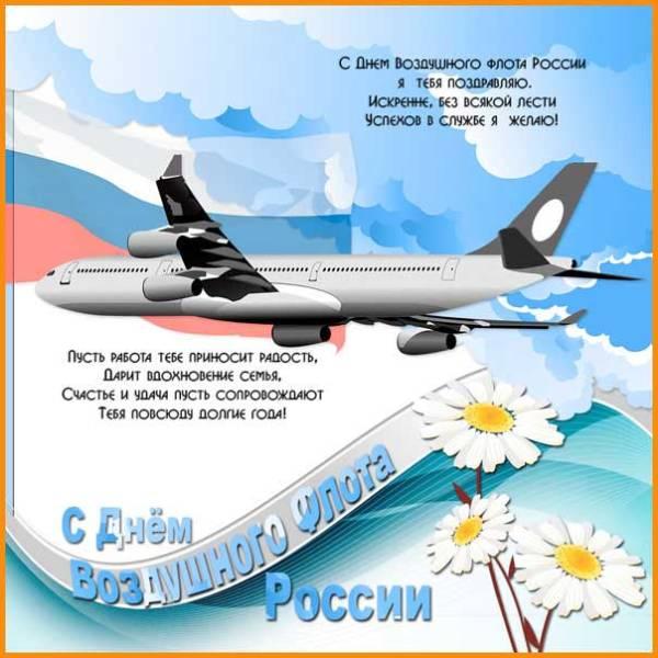картинка поздравление с Днем Воздушного флота-6