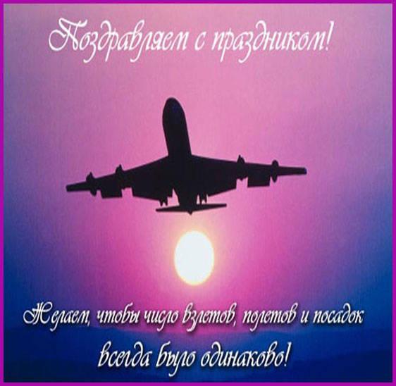 картинка поздравление с Днем Воздушного флота-