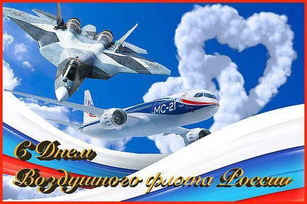 картинка с Днем Воздушного флота-4