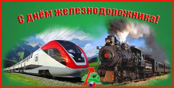 картинка с днем железнодорожника-9