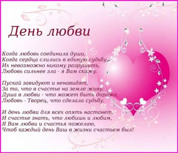 поздравление с Днем любви-
