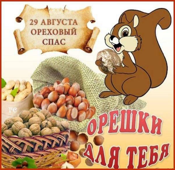 картинка прикольная с Ореховым Спасом-5