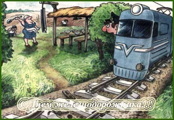прикольная картинка с днем железнодорожника-8