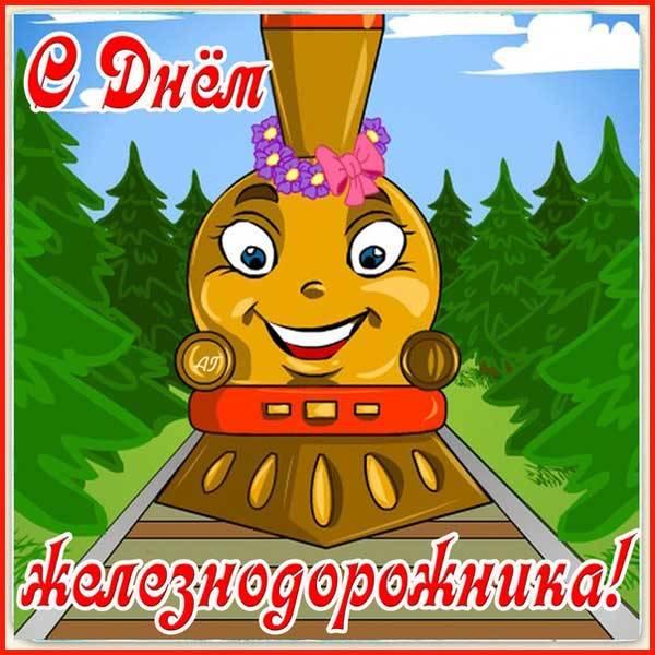 прикольная картинка с днем железнодорожника-3