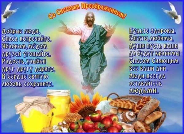 Преображение Господне картинка-5