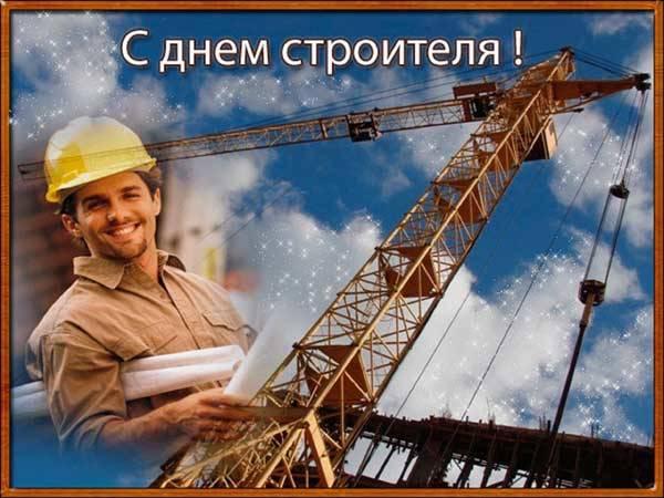 открытка с днем строителя-10