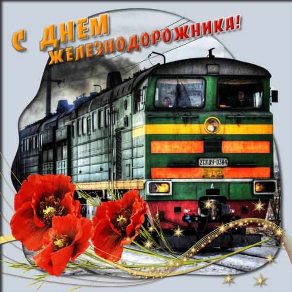 поздравление коллегам-железнодорожникам