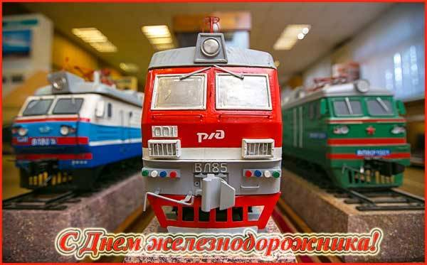картинка с днем железнодорожника-2