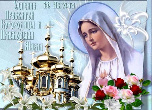 Успение Пресвятой Богородицы картинка-3
