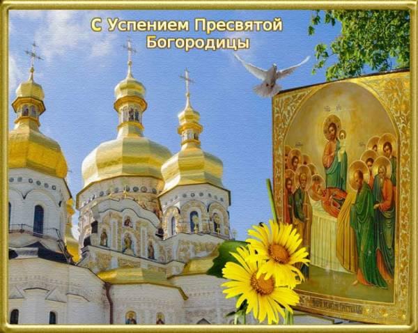 Успение Пресвятой Богородицы картинка-5