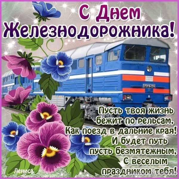 картинка с днем железнодорожника-5