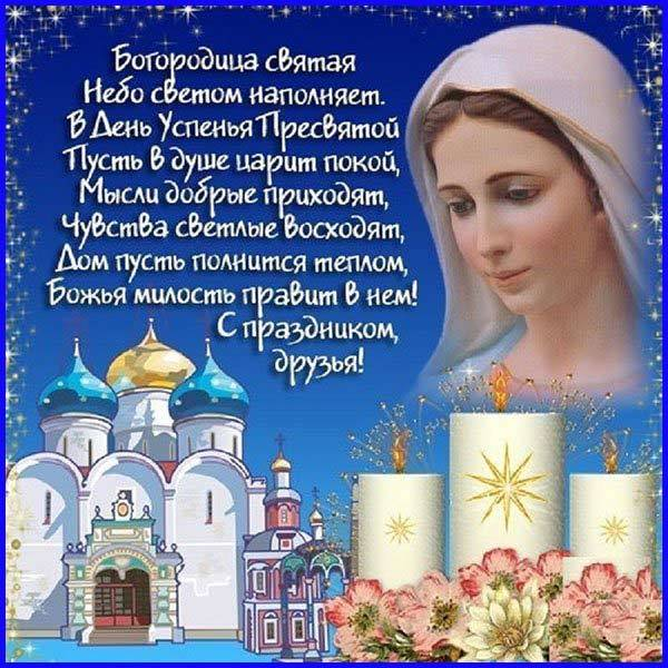 Успение Пресвятой Богородицы картинка-1