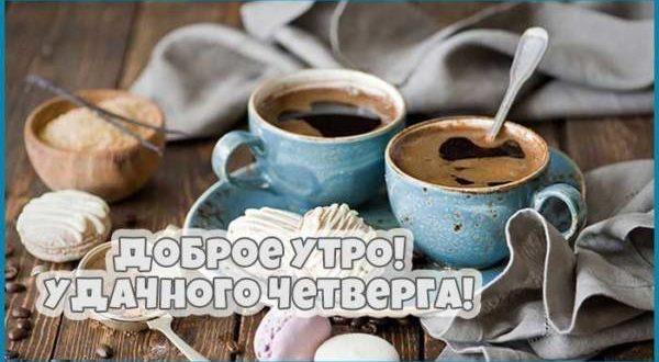 картинка с пожеланием доброго утра четверга-2