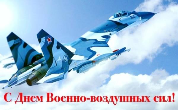 поздравление с Днем ВВС короткое