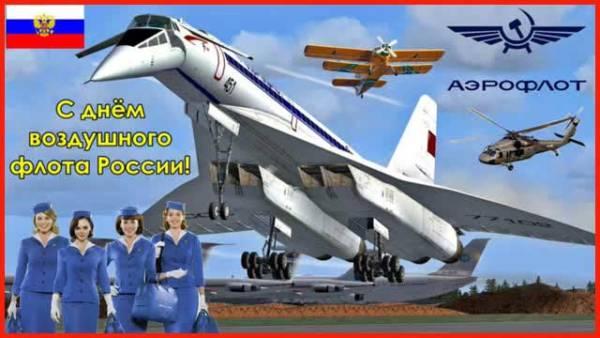 картинка с Днем Воздушного флота-6