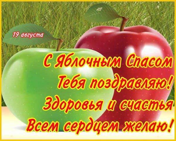 Яблочный Спас картинка с поздравлением-15